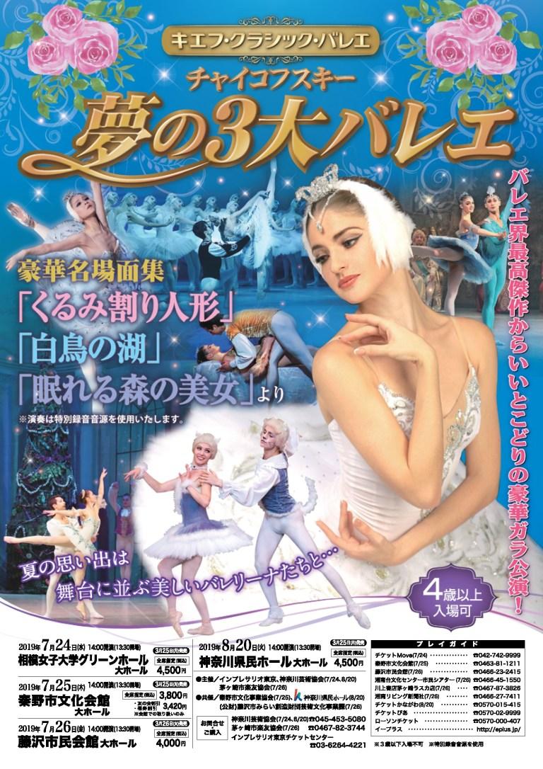 2019.7 ballet